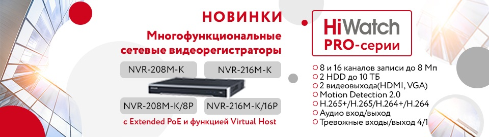 HiWatch NVR-208M-K и NVR-216M-K и модели NVR-208M-K/8P и NVR-216M-K/16P - новинки PRO-серии