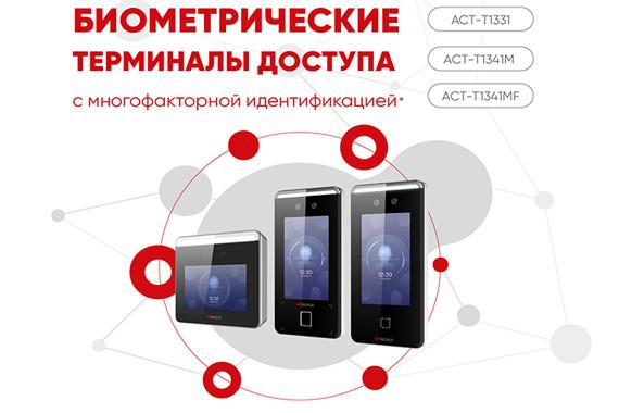 HiWatch биометрические терминалы доступа PRO-серии