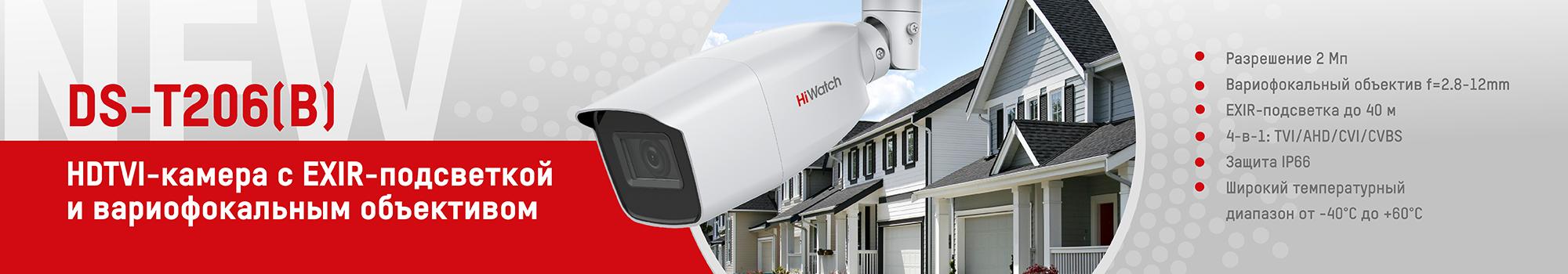 Модель TVI-камеры HiWatch DS-T206(B)