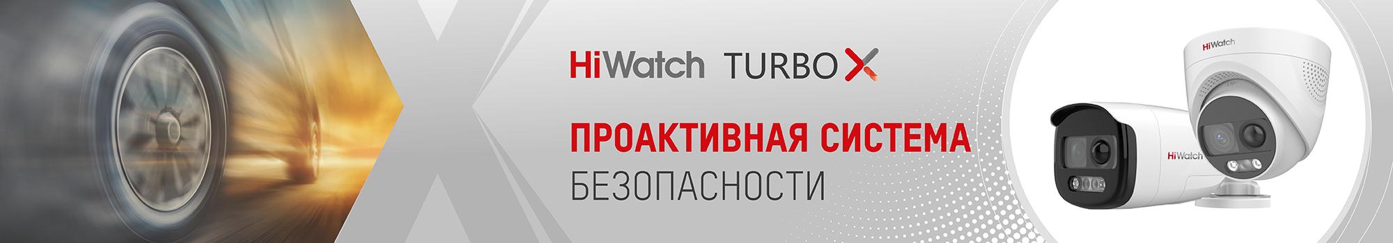 HiWatch выпустил камеры с проактивной системой реагирования на события
